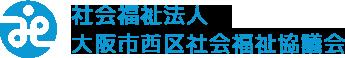 社会福祉法人 大阪市西区社会福祉協議会