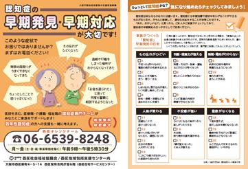 大阪市認知症初期集中支援推進事業「認知症の早期発見・早期対応が大切です!」